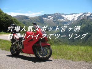 穴場人気スポット宮ケ瀬日帰りバイクでツーリング