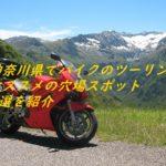 神奈川県でバイクのツーリングオススメの穴場スポット4選を紹介