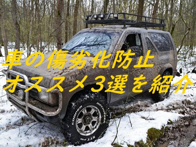 車の傷劣化防止オススメ3選を紹介