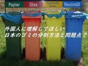 外国人に日本のゴミの分別を理解させる方法と問題点?