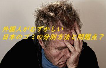 外国人がむずかしい日本のゴミの分別方法と問題点?