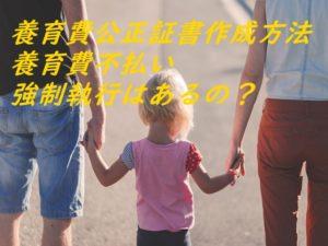 養育費公正証書作成方法・養育費不払い強制執行はあるの?