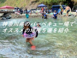 神奈川県のバーベキュー場でオススメの場所5選を紹介