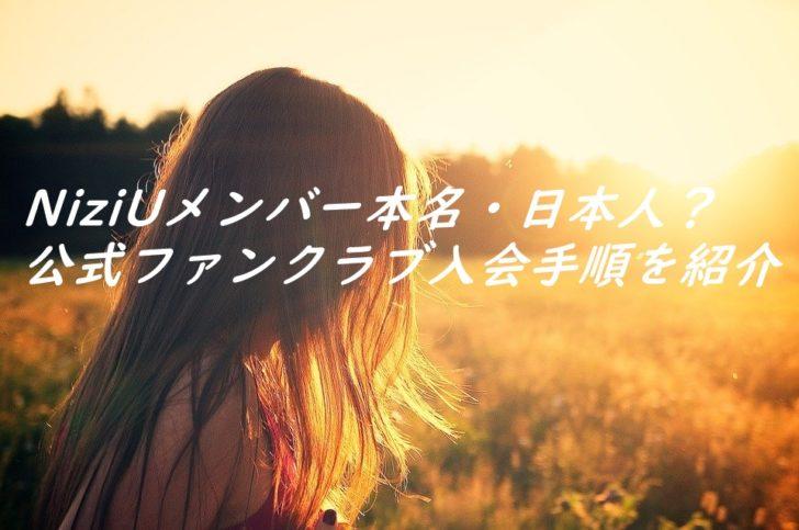 NiziUメンバー本名・日本人?・公式ファンクラブ入会手順・方法を紹介
