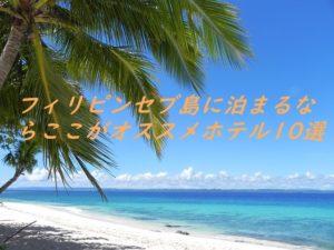 フィリピンセブ島に泊まるならここがオススメホテル10選