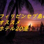 フィリピンセブ島オススメホテル20選