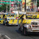 フィリピンジプニーの乗り方・金額を解説します。