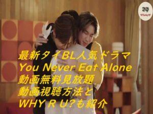 最新タイBL人気ドラマYou Never Eat Alone動画無料見放題・動画視聴方法とWHY R U?も紹介