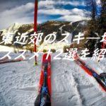 関東近郊のスキ―場オススメ12選を紹介
