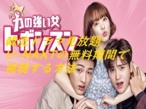 韓流ドラマ見放題U-NAXTの限定無料期間で視聴する方法