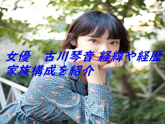 女優 古川琴音 経緯や経歴・家族構成を紹介