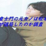 大倉士門の元カノは松本愛なぜ破局したのか調査