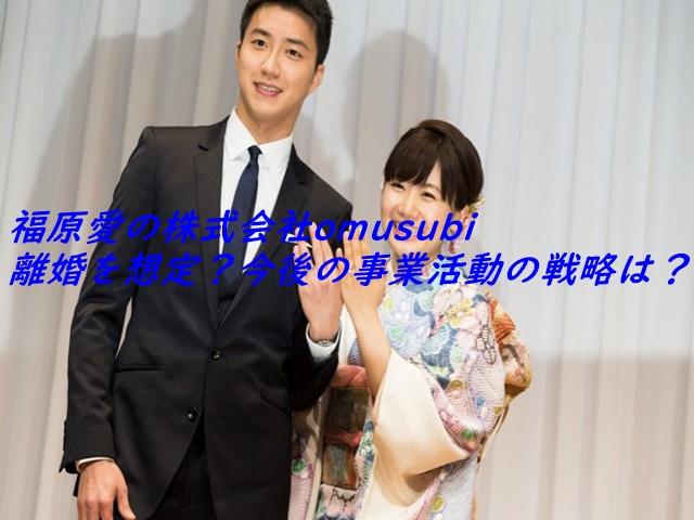 福原愛の株式会社omusubi 離婚を想定?今後の事業活動の戦略は?