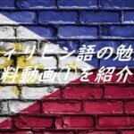 フィリピン語の勉強無料動画①を紹介