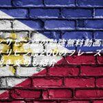 フィリピン語の勉強無料動画②とフィリピン語200のフレーズと口説き文句も紹介