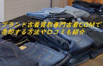 ブランド古着買取専門古着COMで売却する方法や口コミも紹介