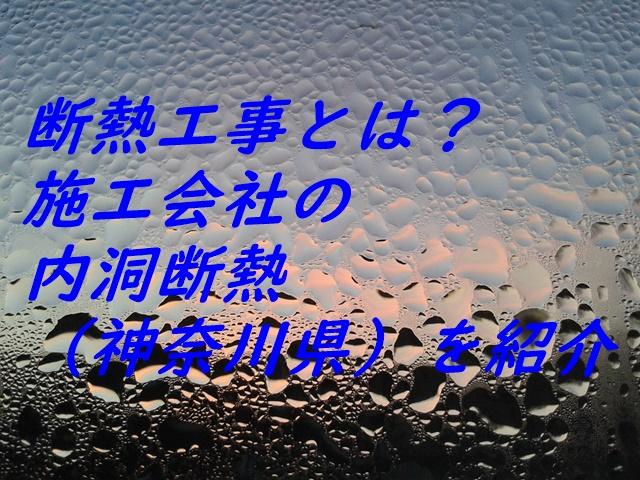 断熱工事とは?施工会社の内洞断熱(神奈川県)を紹介
