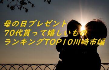 母の日プレゼント70代貰って嬉しいものランキングTOP10川崎市編