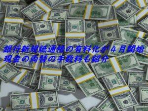 銀行新規紙通帳の有料化が4月開始現金の両替の手数料も紹介