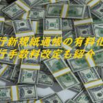 銀行新規紙通帳の有料化と銀行手数料改定も紹介
